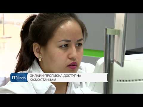 Онлайн-прописка доступна казахстанцам (IT News, 04.04.2018)