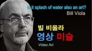 [현대미술] 영상미술 - 빌 비올라의 영상미술 Vide…
