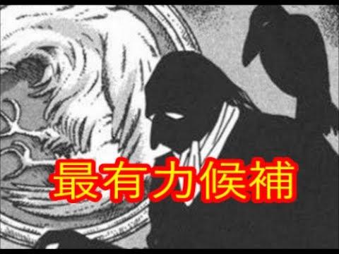 アニメ 名探偵コナン あのお方最有力候補 烏丸蓮耶に迫る