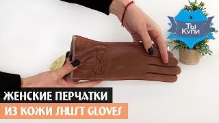 Женские кожаные коричневые перчатки Shust Gloves купить в Украине. Обзор