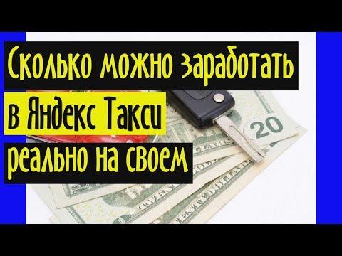 Сколько можно заработать в Яндекс Такси реально на своем авто