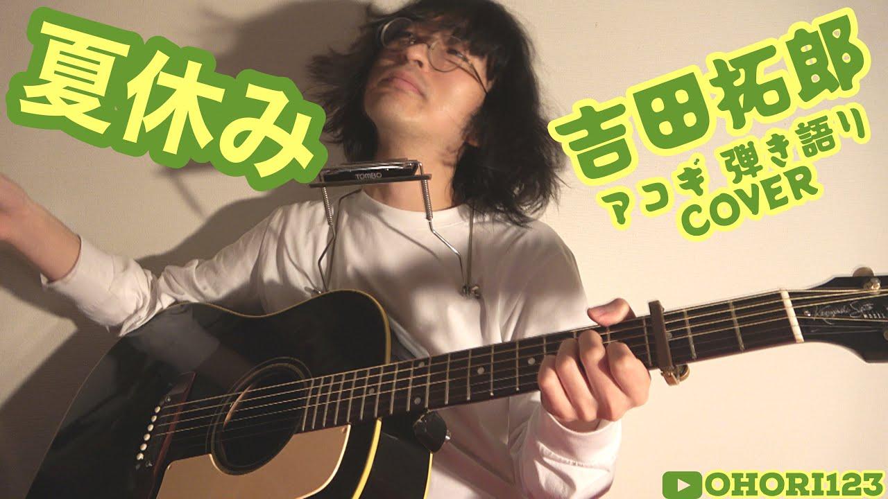 夏休み(吉田拓郎 アコギ/ギター弾き語りCOVER) ~夏休みには,やはりこの名曲をカバー!!~