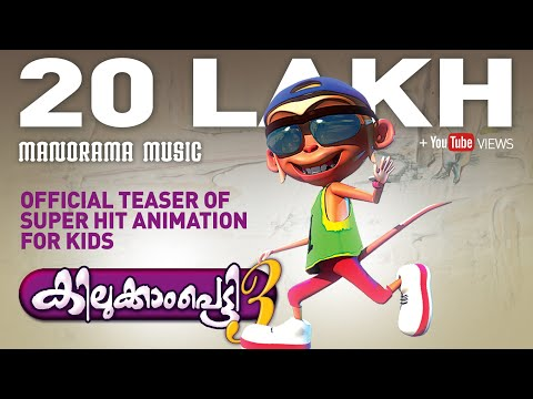 Kilukkampetty 3 - Official Teaser of Animation Super hit for Kids