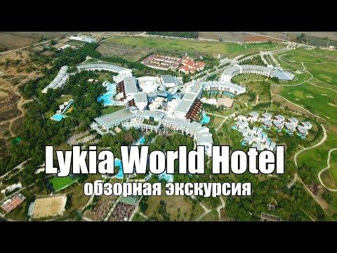 Lykia World Hotel 5* обзор отеля в Турции / lykia world & links golf antalya 5*