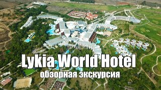 Lykia World Hotel 5* обзор отеля в Турции / lykia world & links golf antalya 5*