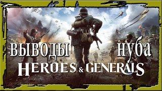 Heroes and Generals первые шаги выводы нуба-лучшая бесплатная игра о войне