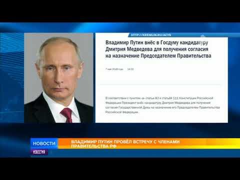 В России начался процесс формирования нового правительства