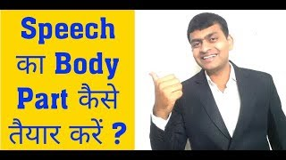 How to prepare a Speech in Hindi |  Public Speaking Skills/Tips/Tricks
