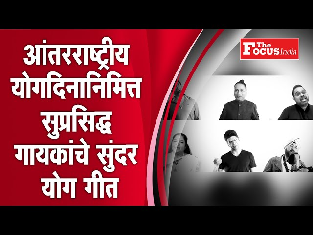 आंतरराष्ट्रीय योगदिनानिमित्त सुप्रसिद्ध गायकांचे सुंदर योग गीत l Thefocus india