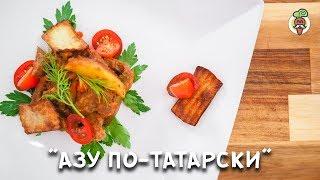 АЗУ по-татарски с ЖАРЕНЫМ КАРТОФЕЛЕМ и солеными огурцами, рецепт приготовления!