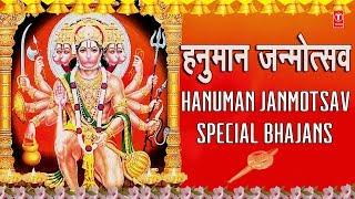 हनुमान जन्मोत्सव २०१८,Hanuman Janmotsav,Hanuman Jayanti Special Bhajans2018,HARIHARAN,HARI OM SHARAN