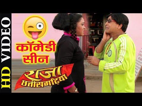 राजा छत्तीसगढ़िया - New Chhattisgarhi Superhit Movie clips - Full HD