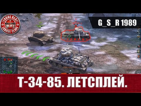 WoT Blitz - T 34 85 летсплей - World of Tanks Blitz (WoTB)