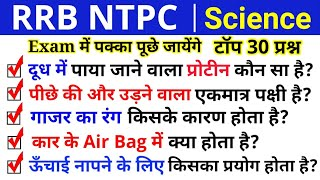 RRB NTPC Science Top 30 Questions | RRC Group D Science, Railway Science 2019 | SSC Science |