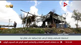 استشهاد فلسطيني وإصابة آخر في غارة إسرائيلية على قطاع غزة