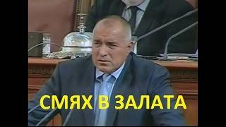 Парламентарни изцепки - Смях в залата