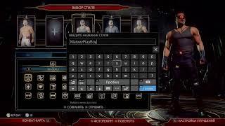 Mortal kombat 11 | ЗА СПЕЦНАЗ| ДЖАКС