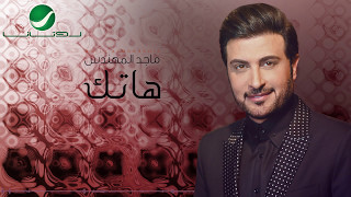 Majid Al Muhandis ... Hatek - With Lyrics | ماجد المهندس ... هاتك - بالكلمات