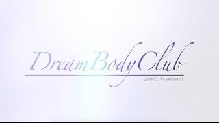 DreamBodyClub – канал и онлайн фитнес клуб для женщин