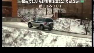 ロシア人が凍結路を日本車でテストSlippery road test in Russia.m4v