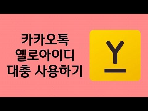 카카오톡 마케팅 - 카카오톡 옐로아이디 만들