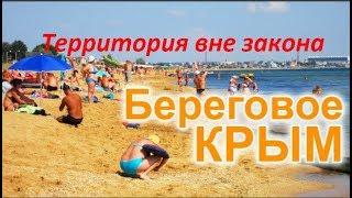 Территория вне закона: Береговое, Крым.  № 1488