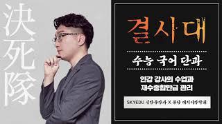 """분당이강 신한종 국어강사 """"수능국어 결사대&q…"""