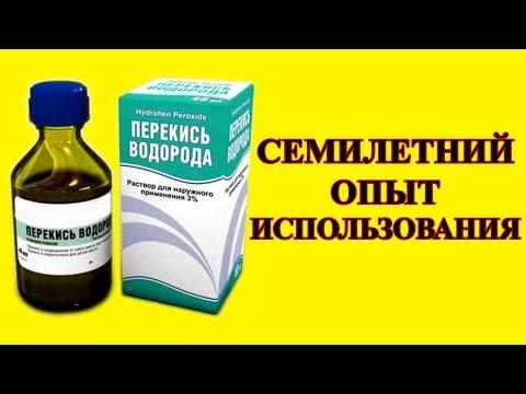 Перекись водорода в лечении опухолевых и хронических заболеваний.