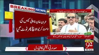 Islamabad : PTI worker Babar Awan talking to media  - 16 August 2018 - 92NewsHDUK