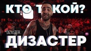 Реакция Dizaster на клип Miyagi, Эндшпиль Ft. Рем Дигга -I Got Love