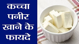 Health Benefits of Cottage Cheese ( Raw Paneer )| कच्चा पनीर खाने के फायदे | Boldsky
