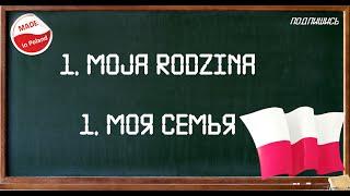 Семья / Rodzina словарь Польский язык