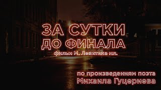 Михаил Гуцериев - Видеофильм «За сутки до финала»