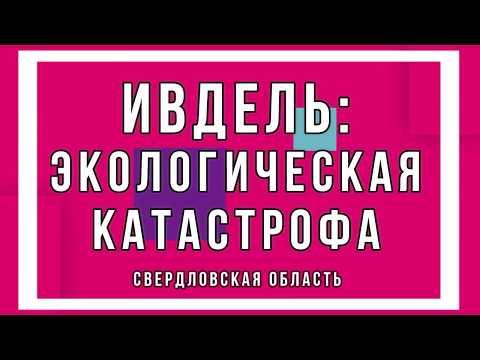 ЭКОЛОГИЧЕСКАЯ КАТАСТРОФА г.ИВДЕЛЬ (Свердловская область) [Звук Вокруг/Sound Around]