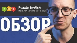 Обзор Puzzle English. Плюсы, минусы, моё мнение. [ОБЗОР!]