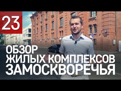 Обзор жилых комплексов Замоскворечья | Балчуг резидентс и Viewpoint | Wine House | Ордынка 19 и 25