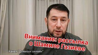 Внимание: Шамиль Газиев из ИК-15 Иркутской области.