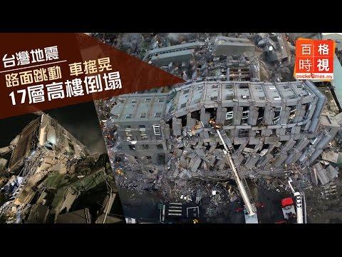 臺灣地震 路面跳動大樓倒塌 - YouTube