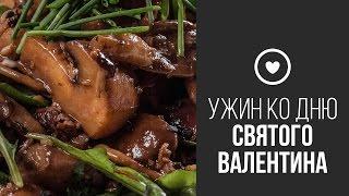 Теплый Салат из Четырех Видов Грибов || FOOD TV Ужин ко Дню Святого Валентина