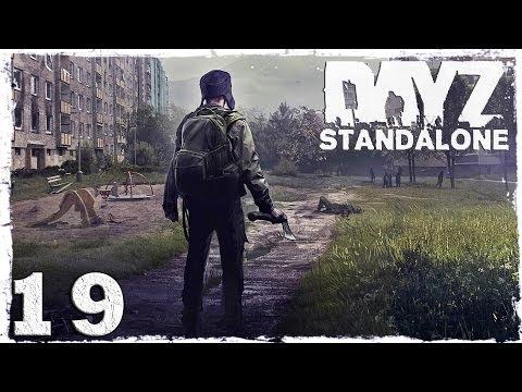 Смотреть прохождение игры [Coop] DayZ Standalone. Серия 19 - Перестрелка под дождем.