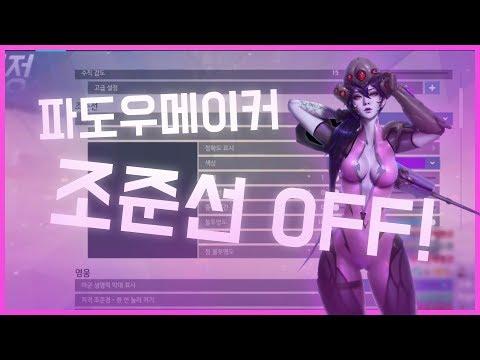 [PINE] 파도우메이커, 조준선 OFF!! / 오버워치