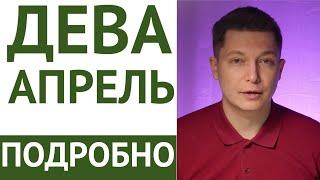ДЕВА гороскоп на апрель 2020 - СЮРПРИЗЫ ЕЩЕ ЕСТЬ / Душевный гороскоп Павел Чудинов
