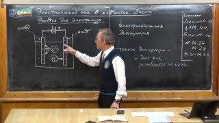 Урок 298. Электрический ток в жидкостях. Закон Фарадея для электролиза