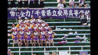 【編集なしver】安房高校 しっかりまとまった応援はお見事 X JAPAN後輩達の「紅」はじ~んとくる(2018 千葉県高校野球)