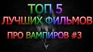 ТОП 5 ЛУЧШИХ ФИЛЬМОВ ПРО ВАМПИРОВ #3