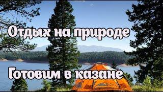 Хороший отдых Рыбалка Готовим в казане вкусное блюдо Красивая природа Обзор палатки Norfin Ziege 3