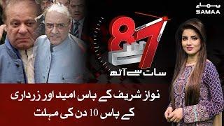 Nawaz Sharif ke pas umeed aur Zardari ke pas 10 din ki mohlat | SAMAA TV | 19 March 2019