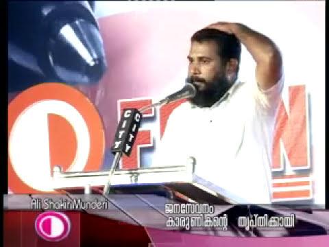 MSM കേരള പ്രൊഫ്കോൺ 2014 | അലിശാക്കിർ മുണ്ടേരി   | എറണാകുളം