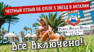 Отель с идеальным пляжем в Анталии Тот самый PORTO BELLO HOTEL который все любят
