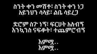 Aster Aweke - Ayaya አያያ (Amharic With Lyrics)